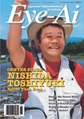 Nishida Toshiyuki biography