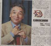Masaaki Sakai interview in 21 September 2004 edition of Asahi newspaper in Japan